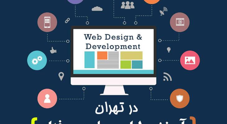 طراحی سایت | آموزش طراحی سایت تهران