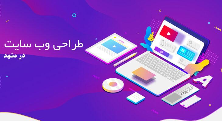 طراحی سایت | طراحی سایت در مشهد