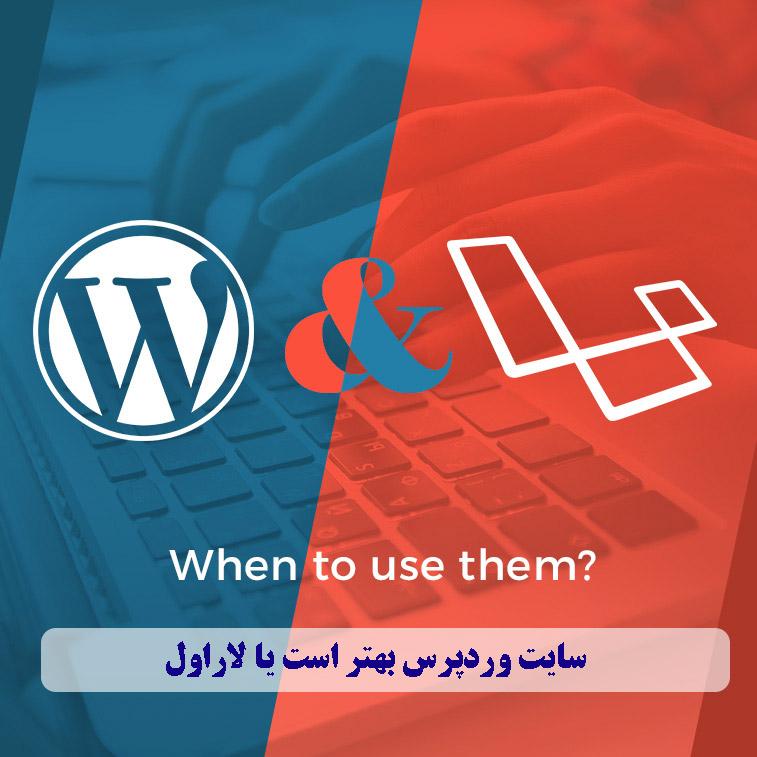 سایت وردپرس بهتر است یا لاراول