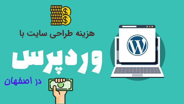 هزینه طراحی سایت با وردپرس در اصفهان