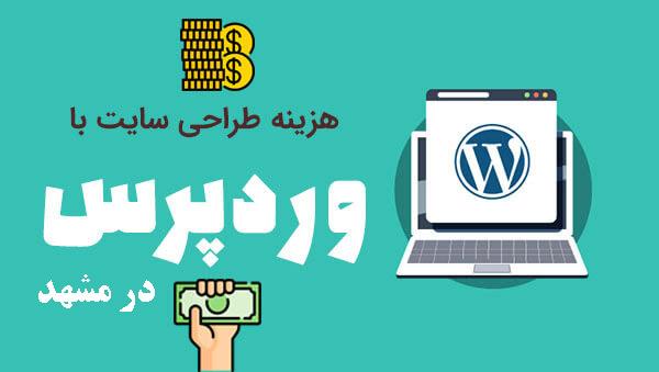 هزینه طراحی سایت با وردپرس در مشهد
