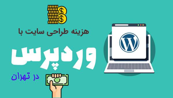 هزینه طراحی سایت با وردپرس در تهران