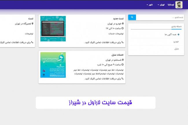 قیمت سایت لاراول در شیراز