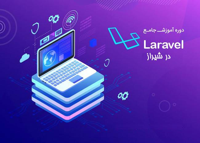 آموزش لاراول در شیراز