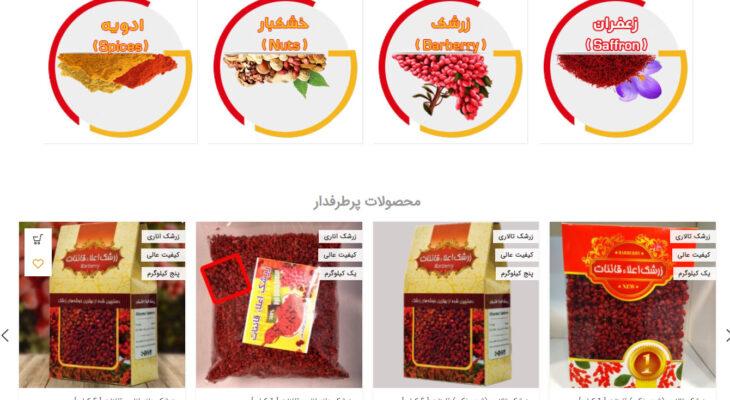 طراحی سایت | طراحی و ساخت سایت زعفران