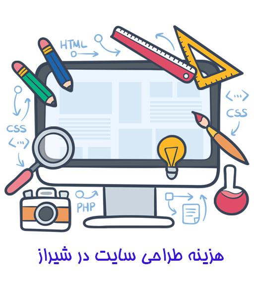 هزینه طراحی سایت شیراز