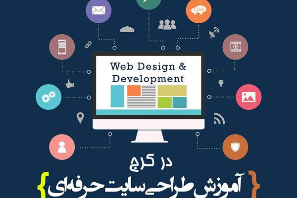 طراحی سایت | آموزش طراحی سایت کرج