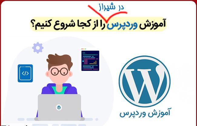 آموزش وردپرس در شیراز